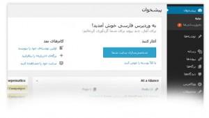 دانلود وردپرس ۳٫۸ فارسی