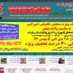 طراحی اختصاصی سایت آزمون دکتری ایران