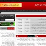فیدخوان اختصاصی راگا+پنل مدیریت