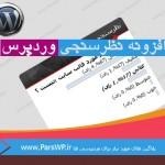 افزونه نظرسنجی وردپرس کاملا فارسی