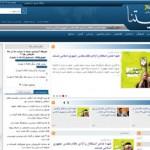 قالب سایت خبری + پنل مدیریت حرفه ای