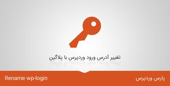 تغییر آدرس ورود وردپرس با پلاگین