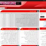خبرخوان سرگرمی فان با پنل مدیریت