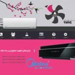 سایت شرکت تهویه مطبوع نواوران گیل