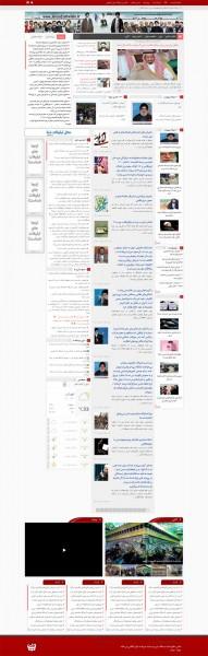 طراحی قالب سایت جوان انقلابی