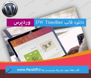دانلود قالب شخصی DW Timeline ترجمه شده