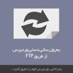 بهروزرسانی وردپرس بصورت دستی از طریق FTP