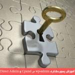 آموزش پسورد گذاری wp-admin در Cpanel و Direct Admin