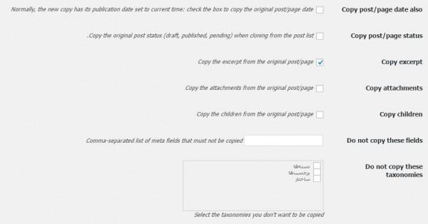 Duplicate-Post-parswp