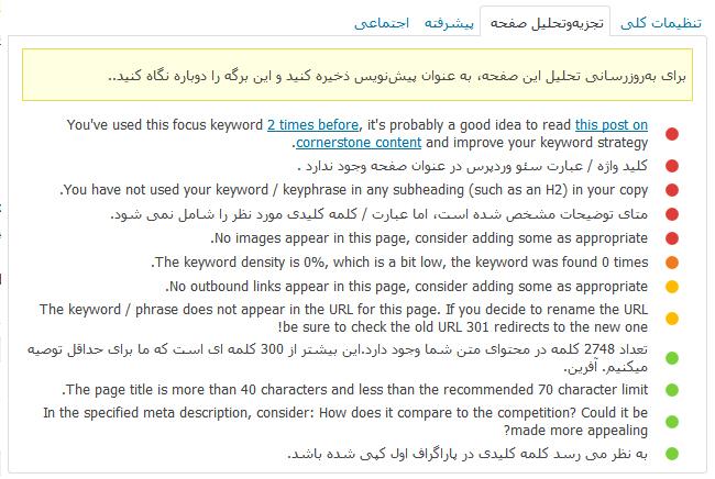آموزش نوشتن مطلب بهینه سازی شده توسط افزونه سئو وردپرس