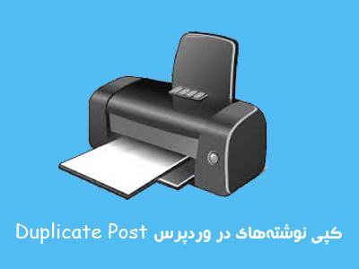 print-wordpress-parswp