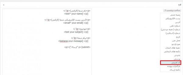 security-code-parswp