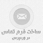 ساخت فرم تماس در وردپرس با Contact Form by BestWebSoft