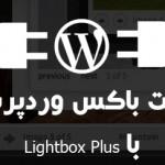 نمایش رسانه ها به صورت لایت باکس با Lightbox Plus