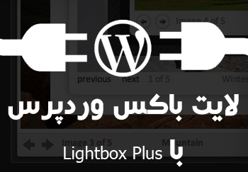 lightbox-plus-wordpress-parswp