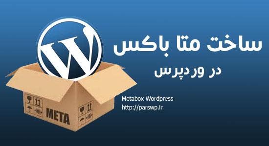 metabax-wordpress-parswp