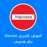 آموزش کاربردی htaccess برای وردپرس