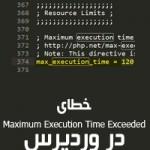 خطای Maximum Execution Time Exceeded