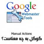 Manual Actions گوگل به چه معناست؟