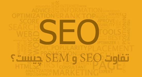 seo-sem-screenshot-parswp