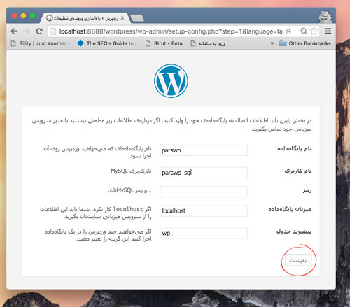 9-install-wordpress-on-mac-with-mamp-parswp