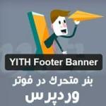 بنر متحرک در فوتر با YITH Footer Banner