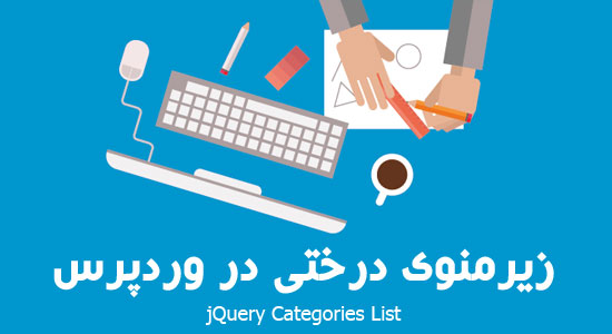 jquery-categories-list-screenshot-parswp