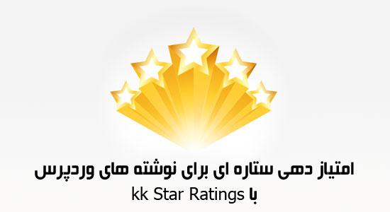 kk-star-ratings-plugin-parswp