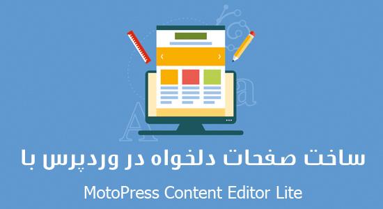 صفحات دلخواه با MotoPress Content Editor Lite