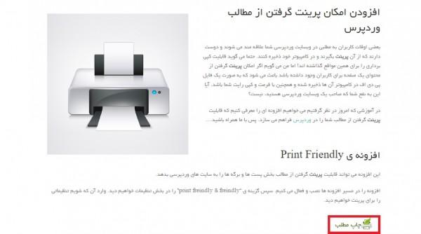 print-parswp