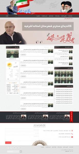 طراحی سایت نمایندگان مجلس شورای اسلامی