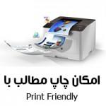 امکان چاپ مطالب با Print Friendly
