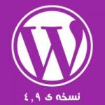نرم افزار اندرویدی وردپرس نسخه ی ۴٫۹