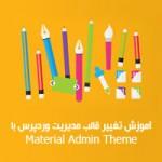 آموزش تغییر قالب مدیریت وردپرس با Material Admin Theme