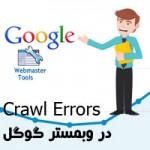 Crawl Errors در وبمستر گوگل