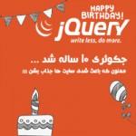 تولد ۱۰ سالگی jQuery مبارک