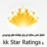 امتیاز دهی ستاره ای برای نوشته های وردپرس با kk Star Ratings