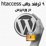 ۹ ترفند جالب htaccess در وردپرس