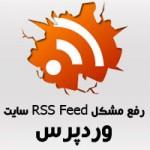 رفع مشکل RSS Feed سایت وردپرس