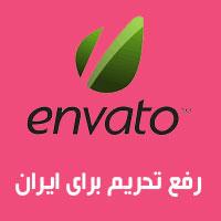 رفع تحریم Envato برای ایران