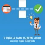 هدایت کاربران به صفحه ای دلخواه با Success Page Redirects