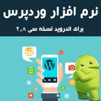 بایگانیها نسخه ی 2.8 اندروید برای وردپرس - وردپرس | وردپرسنرم افزار وردپرس برای اندروید نسخه ی ۲٫۸
