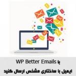با WP Better Emails ایمیل با ساختاری مشخص ارسال کنید