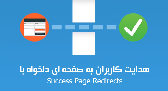success-page-redirects-plugin-parswp