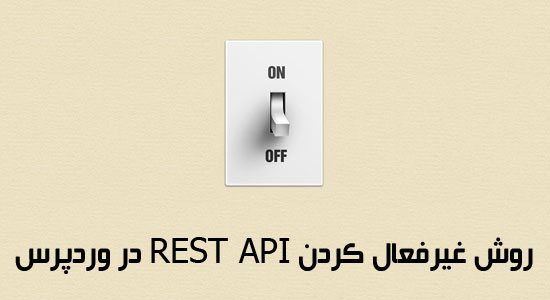turn-off-the-rest-api-method-in-wordpress-parswp