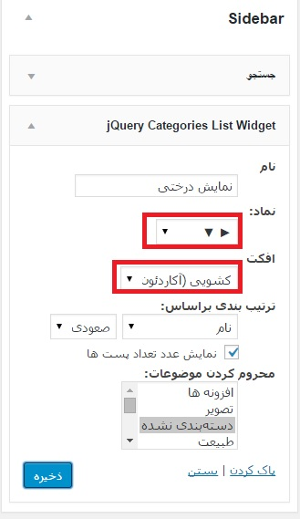 widgets-parswp
