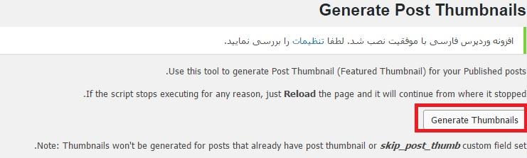 generate-thumbnail-parswp