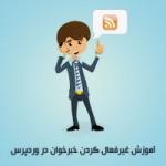 آموزش غیرفعال کردن خبرخوان در وردپرس