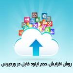 روش افزایش حجم آپلود فایل در وردپرس