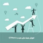 آموزش بهینه سازی سایت با GTMetrix